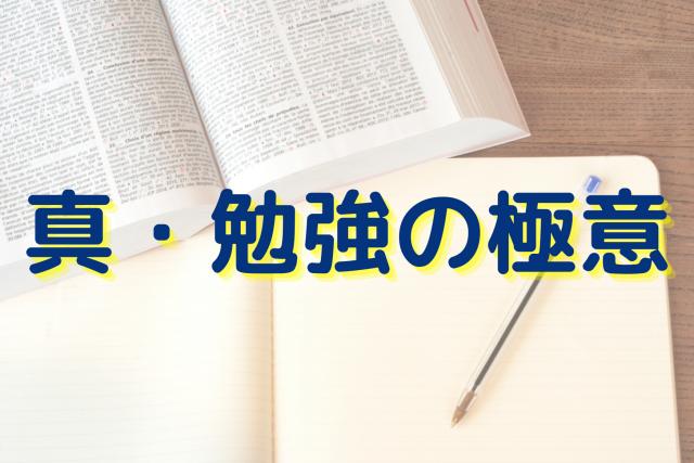 勉強,塾,学習塾,勉強の方法