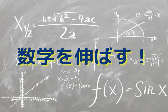 塾,学習塾,個別指導塾,個別指導,数学,数学専門,数学克服,数学苦手