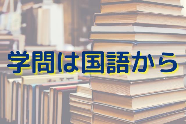 国語,国語専門,塾,学習塾